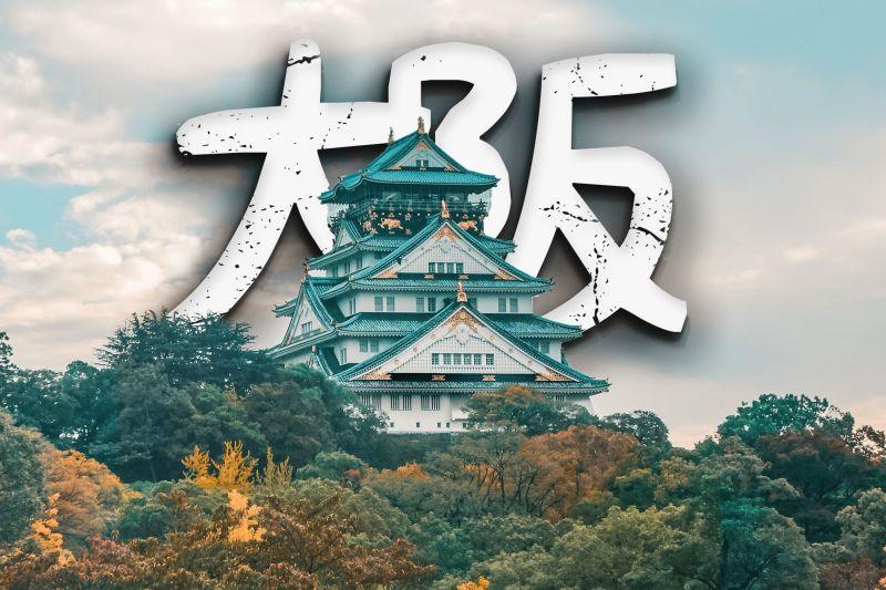 Burg Osaka, Kanji