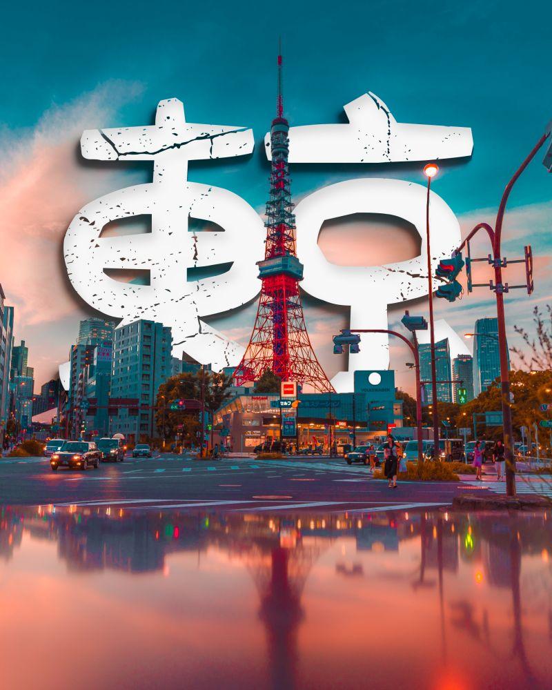 Tokyo Tower, Kanji