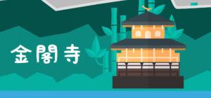 Kinkakuji Tempel in Kyoto, Grafik