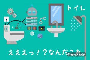 Toiletten in Japan, Flatdesign Grafik