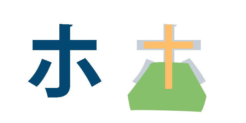 Katakana Ho, Japanische Schriftzeichen