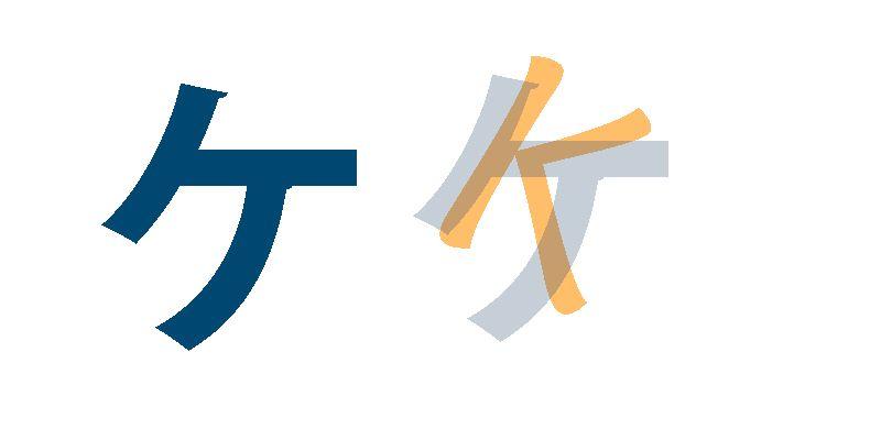 Katakana ke, Japanische Schriftzeichen