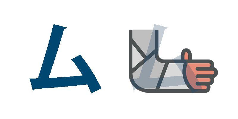Katakana Mu, Mnemonic, Japanisch lernen