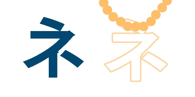 Katakana ne, Mnemonic, Japanisch lernen
