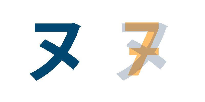 Katakana nu, Eselsbrücke, Nummer 7