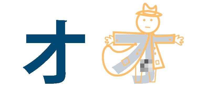 Katakana o, Eselsbrücke, Mnemonics
