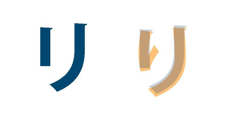 Katakana Ri, Japanisch lernen