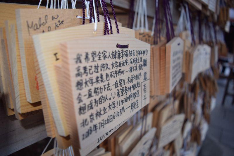 Holztafeln mit Gebeten, Ema, Japanischer Tempel