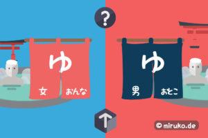 Onsen in Japan, Regeln und Etikette, Miruko Japan Blog